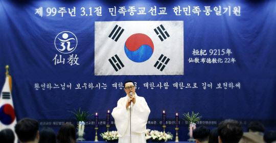 민족종교 선교종단, 99주년 3.1절 기념식 개최